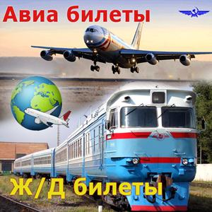 Авиа- и ж/д билеты Фирсановки
