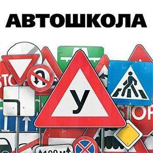 Автошколы Фирсановки