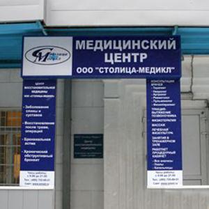 Медицинские центры Фирсановки