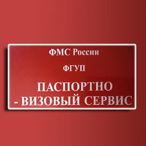 Паспортно-визовые службы Фирсановки