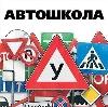 Автошколы в Фирсановке