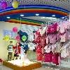 Детские магазины в Фирсановке