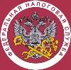 Налоговые инспекции, службы в Фирсановке