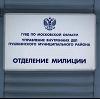 Отделения полиции в Фирсановке